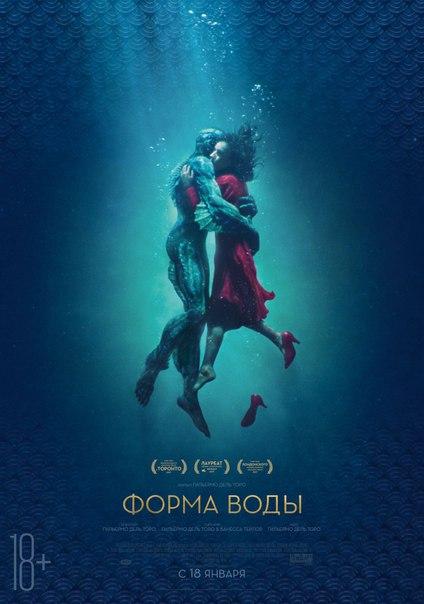 Форма воды (2018) фильм года