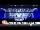 한국군 첫 스텔스 전투기 F-35A 1호기 출고 _ 연합뉴스TV (YonhapnewsTV)