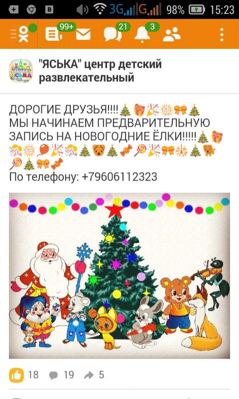 Новогодние чудеса в Узловой