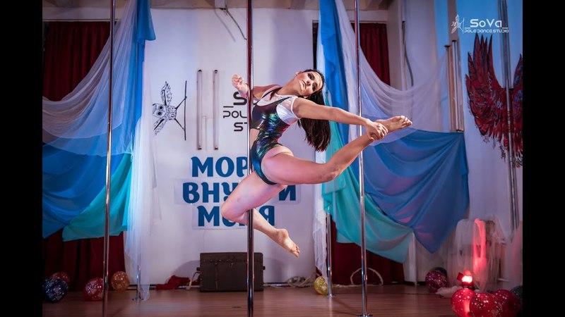 Полозова Маша - Ученица Studio _SoVa_ Pole Dance (Отчётник 4.03.18 Море внутри меня)