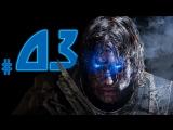 [RUS/PC] Middle-earth: Shadow of Mordor - №03 - Партизаны, яды и переход в новую локацию
