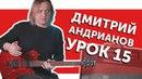 Уроки гитары Дмитрия Андрианова Как придать гитарной партии джазовый окрас Урок 15