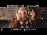 Новогодний переполох - в кино с 14 декабря!