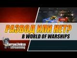 НОВОГОДНИЕ КОНТЕЙНЕРЫ  ??? РАЗВОД ИЛИ НЕТ? Братство Дедов Морозов в World of Warships