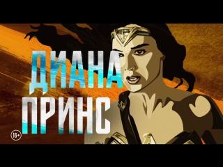 Лига справедливости - Диана Принс, она же Чудо-Женщина