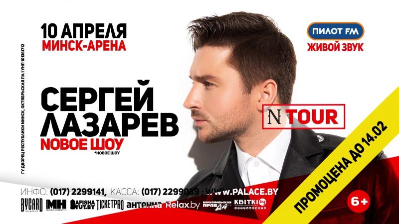 «N-тур» - Премьера Nового шоу Сергея Лазарев в Минске!