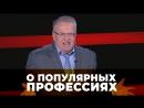 Владимир Жириновский о популярных профессиях.