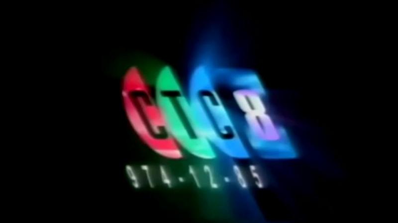 Все рекламные заставки (СТС, 01.12.1996-21.09.1997)