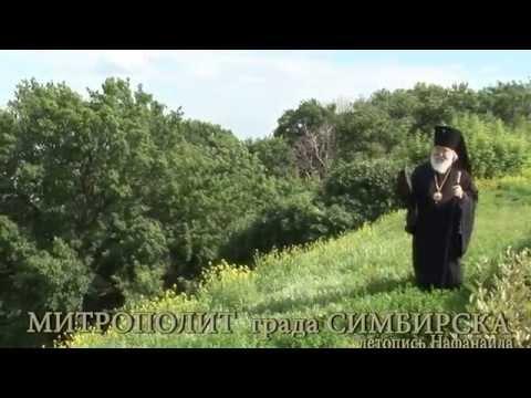 Памяти митрополита Прокла. летопись Нафанаила