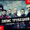 """19.01 Дискотека в стиле """"Ляпис Трубецкой"""""""