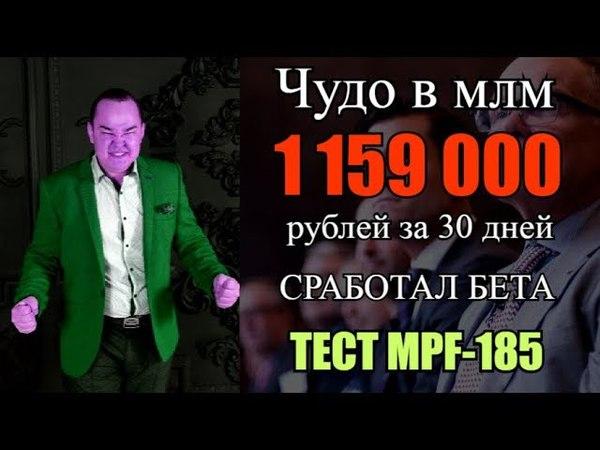 Более 1 159 000р за 4 недели на БЕТА тесте MPF 185
