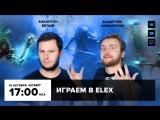 Фогеймер-стрим (19.10.17). Артём Комолятов и Антон Белый играют в ELEX