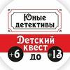 """Детский квест """"Юные Детективы"""" _ Иркутск/Ангарск"""