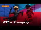 Леди Баг и Супер-Кот – Сезон 2   Промо-Трейлер #1 (Канал Disney)