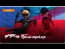 Леди Баг и Супер-Кот – Сезон 2 | Промо-Трейлер #1 (Канал Disney)