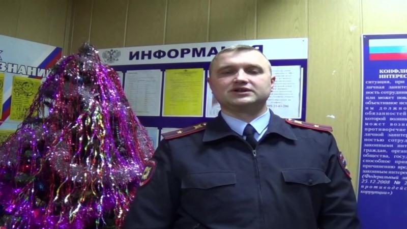 Поздравление от полиции г. Усолье-Сибирское