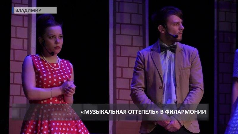 Юбилей просветительского театра во Владимире