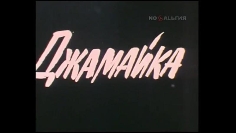 Джамайка (1987г.).