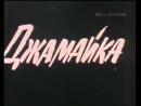 Джамайка 1987г