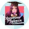 Образование за рубежом ★ STARTRAVEL ★ Челябинск