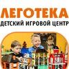 """""""ЛЕГОТЕКА СП""""-детский игровой центр. Город Лего"""