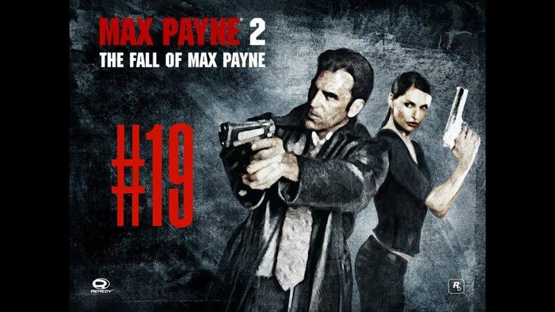 Max Payne 2 The Fall of Max Payne 19 Любовь причиняет боль