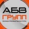 АБВ-Групп   Наружная реклама   Тюмень