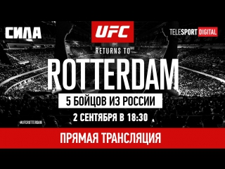 UFC Fight Night 115 Promo