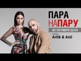 Artik & Asti в шоу Пара Напрокат