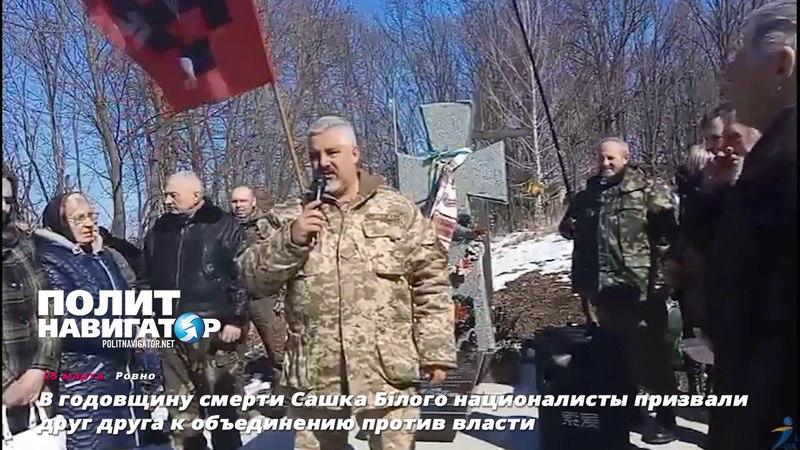В годовщину смерти Сашка Білого националисты призвали друг друга к объединению против власти