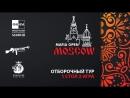 Mafia Open Moscow 2018. 2 игра.