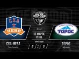 «СКА-Нева» СПб - «Торос» Нефтекамск. 1/4 финала. Игра #1