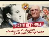 Наши Легенды  Анатолий Кострюков и Владимир Писаревский
