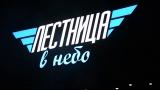 2017 Наргиз  и Максим Фадеев Вдвоем - Лестница в небо.......