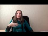 2. Как спасать страну - Валентина Когут (фрагмент из беседы 6)