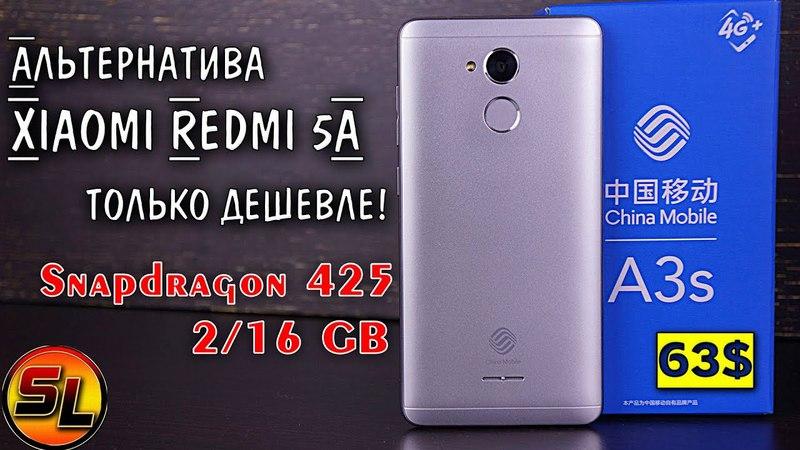 China Mobile A3S полный обзор конкурента Xiaomi Redmi 5A только дешевле! review
