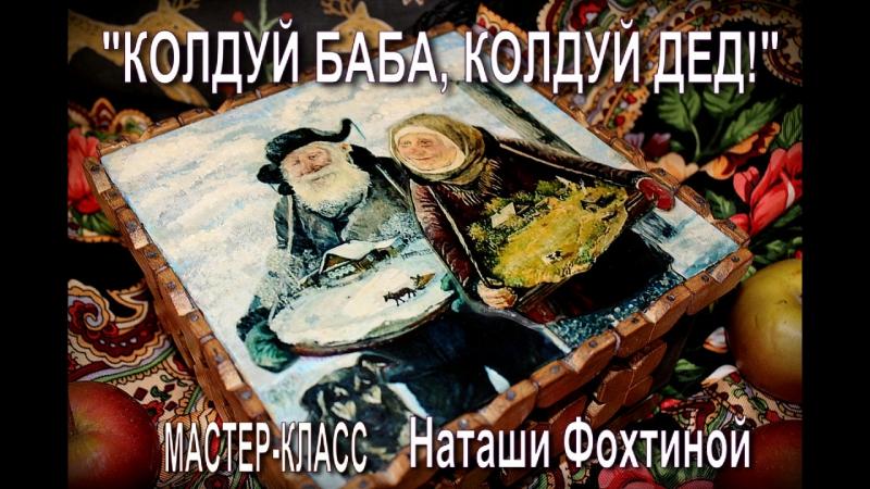 Волшебная шкатулка-коробка КОЛДУЙ БАБА, КОЛДУЙ ДЕД.