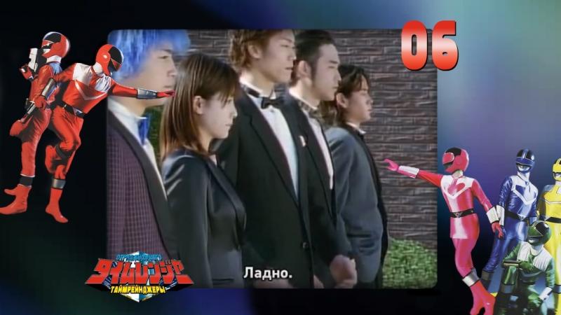 [dragonfox] Mirai Sentai Timeranger - 06 (RUSUB)