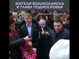 Мэру Волоколамска и губернатору Подмосковья чуть не вломили....