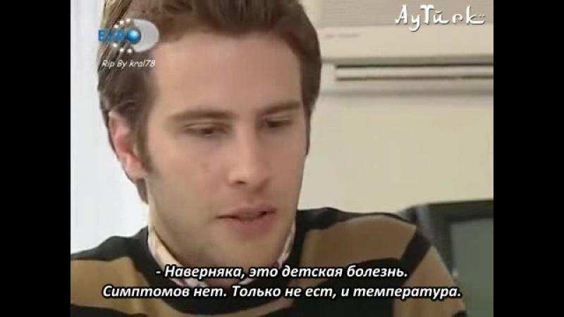 Зять-иностранец - Yabançi damat - 93 серия с русскими субтитрами.
