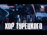 16 декабря ХОР ТУРЕЦКОГО в Ростове-на-Дону!