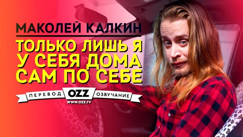 Маколей Калкин - Только лишь Я у себя дома сам по себе (русская озвучка Ozz.Tv)