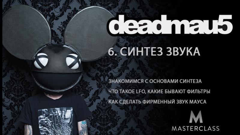 (Тизер) Deadmau5 Мастер-Класс. 6. Знакомимся с синтезом звука