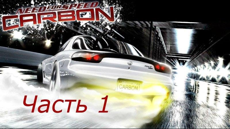 Nfs Carbon [ Начало 1 ] Проходим гоночки