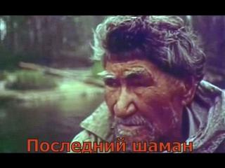 Последний шаман / Этнография