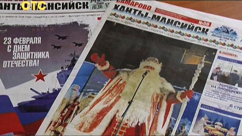 Издан тысячный выпуск газеты Самарово Ханты Мансийск