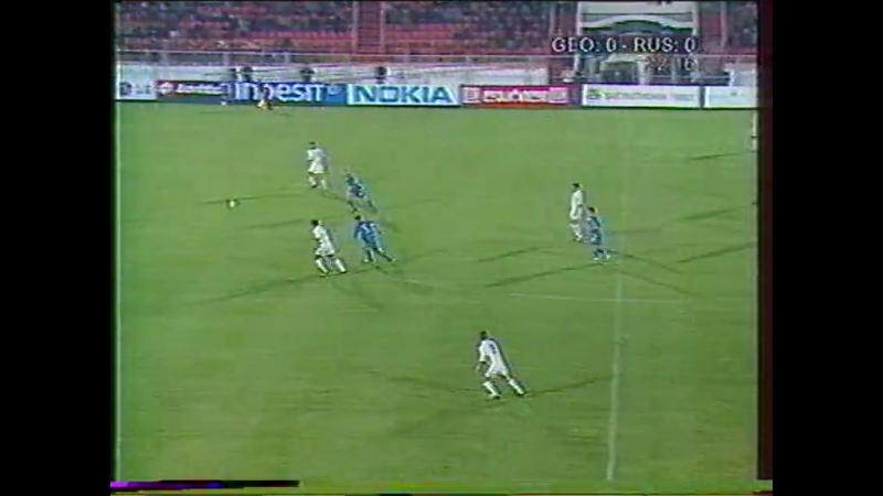 Отборочный матч чемпионата Европы 2004. Грузия - Россия (недоигранный)