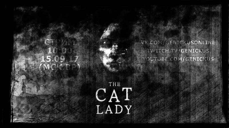 The Cat Lady. Любовь и ненависть Кошатницы