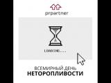 PR Partner Юг. Загружаем Краснодар