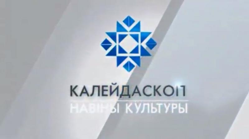 Анастасия Гриненко в программе Калейдоскоп (телеканал Беларусь-3)